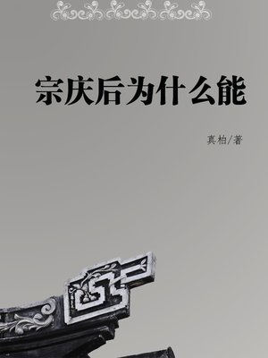 cover image of 宗庆后为什么能(Why Zong Qinghou )