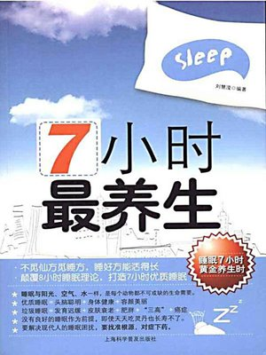 cover image of 7小时最养生 (7 Hours for Healthy Living)