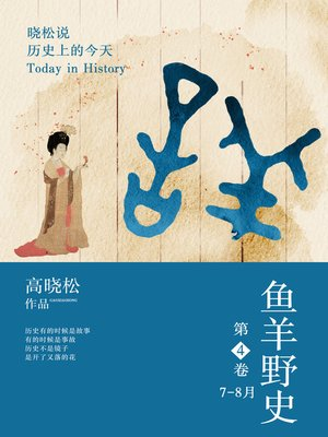 cover image of 鱼羊野史.第4卷(Thinking with unofficial history from Gao XiaosongⅣ)