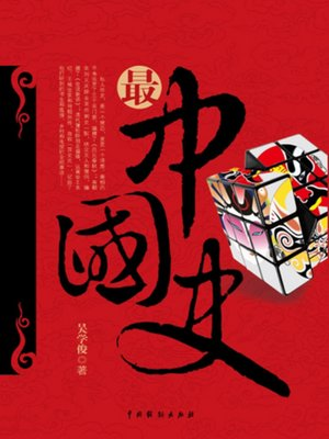 cover image of 最中国史 (Personal Chinese History)