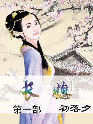 cover image of 长媳