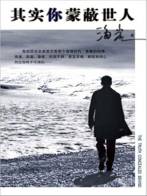 cover image of 其实你蒙蔽世人