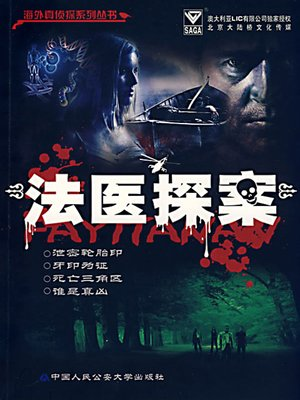 cover image of 法医探案 (Forensic Detective)