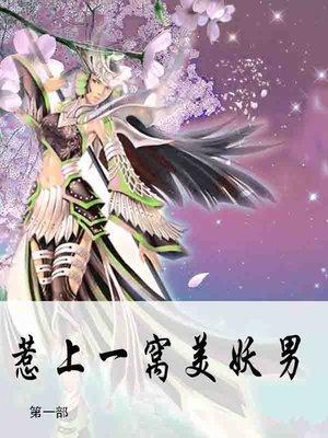 cover image of 惹上一窝美妖男