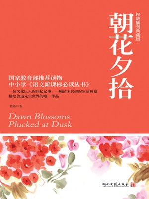 cover image of 朝花夕拾 (Dawn Blossoms Picked at Dusk)