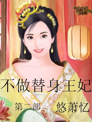 cover image of 不做替身王妃