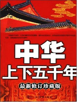 cover image of 中华上下五千年 (Five Thousand Years of Chinese History)