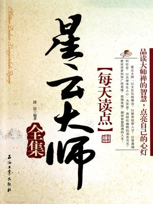 cover image of 每天读点星云大师全集 (Read A Bit of Husing Yun Everyday)