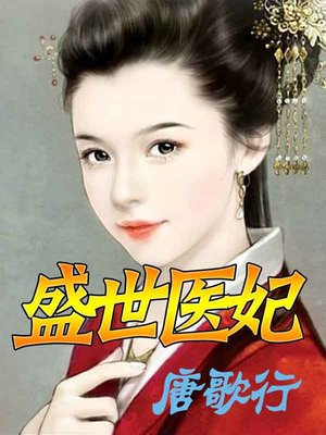 cover image of 盛世医妃(The woman doctor)