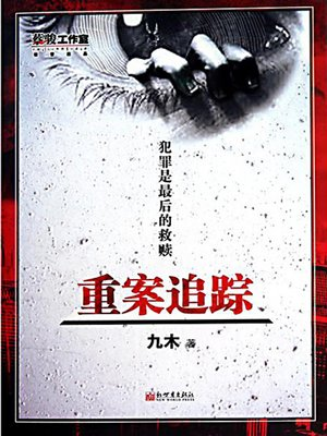 cover image of 重案追踪 (Tracing the Important Cases)