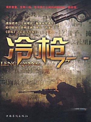 cover image of 冷枪