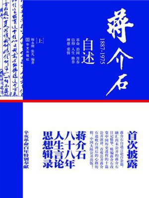 cover image of 蒋介石:1887-1975(上册) (Chiang Kai-shek:1887-1975(Volume 1))