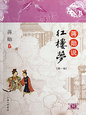 cover image of 蒋勋说红楼梦 第一辑 (Fan Cheung on Dream of the Red Mansions: Column 1)