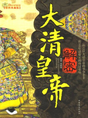 cover image of 解密大清皇帝 (Decoding the Emperors of Qing Dynasty)