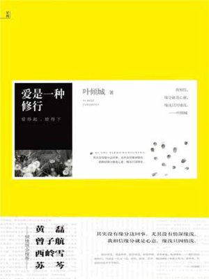 cover image of 爱是一种修行 (Cultivate Your Love)