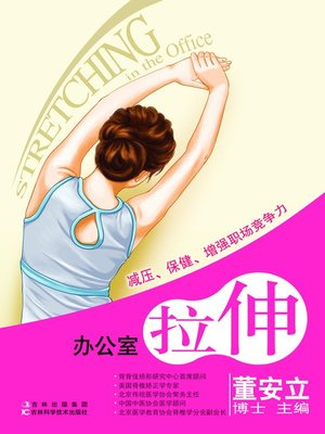 cover image of 办公室拉伸