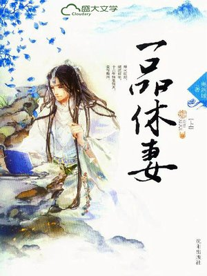 cover image of 一品休妻(上)