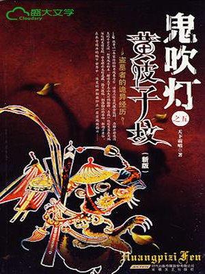 cover image of 鬼吹灯2 第一卷 《黄皮子坟》