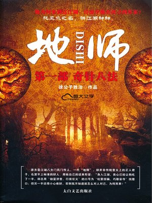 cover image of 地师1:奇针八法