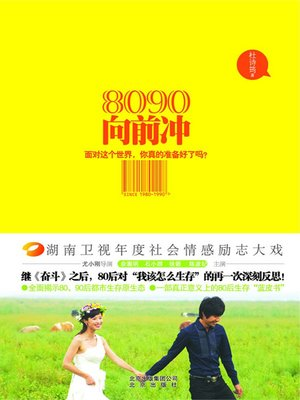 cover image of 8090 向前冲