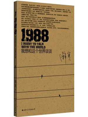 cover image of 1988,我想和这个世界谈谈