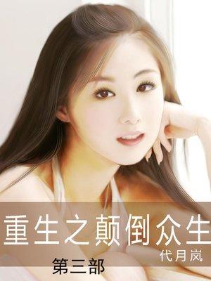 cover image of 重生之颠倒众生