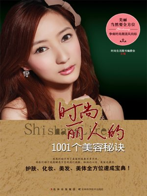 cover image of 时尚丽人的1001个美容秘密