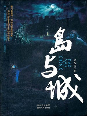 cover image of 岛与城