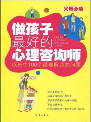 cover image of 做孩子最好的心理咨询师 (Be Your Childrens Best Psychological Consultant)