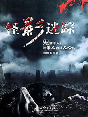 cover image of 怪影迷踪 (Mystery of the Strange Shadow)