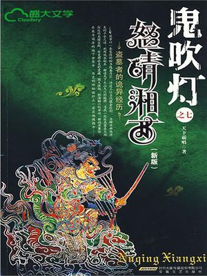 cover image of 鬼吹灯2 第三卷 《怒晴湘西》