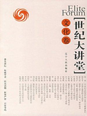 cover image of 世纪大讲堂:文化卷 (Centennial Auditorium: Culture)