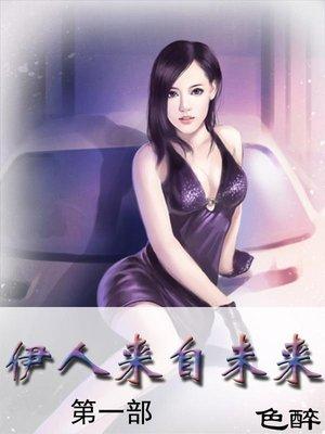 cover image of 伊人来自未来