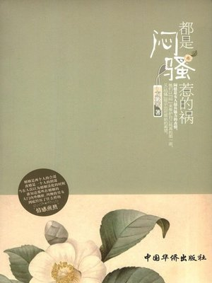 cover image of 都是闷骚惹的祸