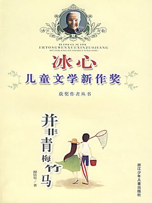 cover image of 并非青梅竹马