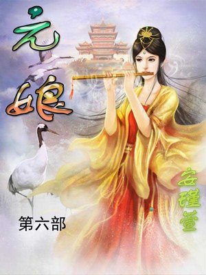 cover image of 元娘