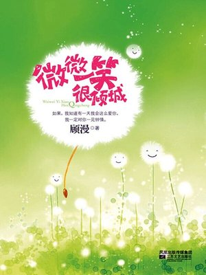 cover image of 微微一笑很倾城(A Smile Is Beautiful)