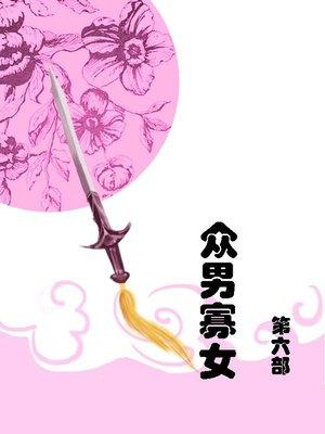 cover image of 众男寡女