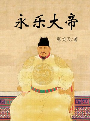cover image of 永乐大帝 (Emperor Yung Lo)