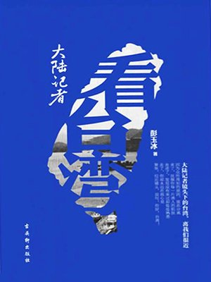 cover image of 大陆记者看台湾(Taiwan in the Eyes of the Mainland's Reporters)