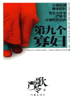 cover image of 第九个寡妇 (The 9th Widow)