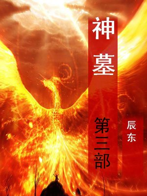 cover image of 神墓