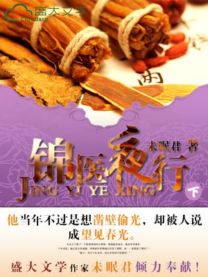 cover image of 锦医夜行(下)