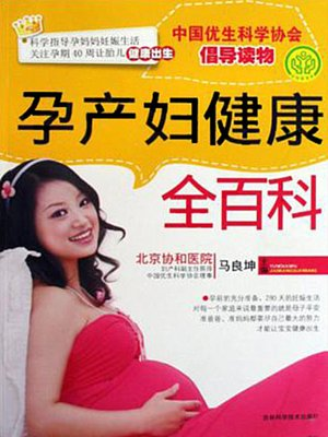 cover image of 孕产妇健康全百科