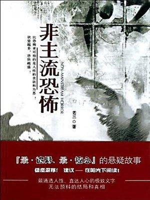 cover image of 非主流恐怖