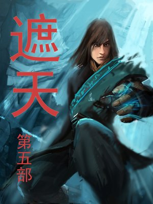cover image of 遮天