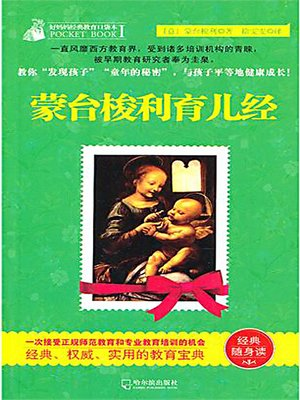 cover image of 蒙台梭利育儿经 (Teaching Methods of Montessori)