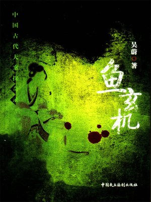 cover image of 鱼玄机:中国古代大案探奇录