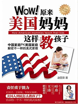 cover image of Wow!原来美国妈妈这样教孩子 (Wow! American Mothers Train Children Like This)