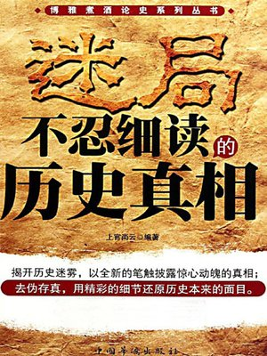 cover image of 迷局:不忍细读的历史真相 (Puzzle: The Historical Truth)
